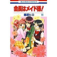 会長はメイド様! 11 (花とゆめコミックス)