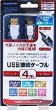 PS3/PSP用USBケーブル『USB接続ケーブル ホワイト(4m)』