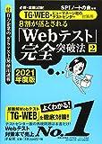 必勝・就職試験! 【TG-WEB・ヒューマネージ社のテストセンター対策用】8割が落とされる「Webテスト」完全突破法[2]【2021年度版】