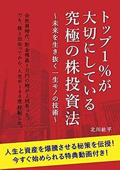 トップ1%が大切にしている究極の株投資法 〜未来を生き抜く一生モノの技術〜 北川紘平
