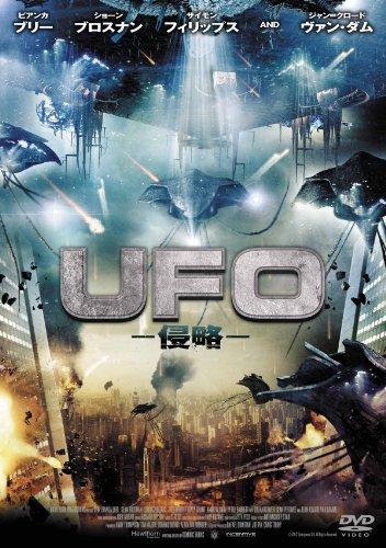 UFO -侵略- [DVD]