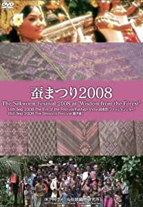 IKTT伝統の森 蚕まつり2008 The Silkworm Festival at Wisdom from Forest [DVD]