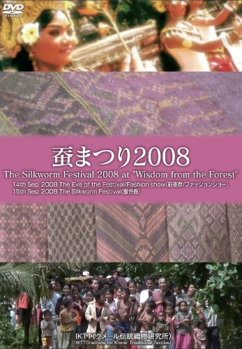 IKTT伝統の森 蚕まつり2008 The Silkworm Festival at Wisdom from Forest [DVD]の詳細を見る