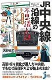 JR中央線沿線の不思議と謎 東京近郊編 (じっぴコンパクト新書)