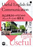 Useful English for communication―自己表現力をつけるためのコミュニケーション英作文