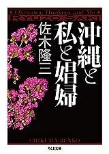 沖縄と私と娼婦 (ちくま文庫)