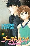 ゴーストハント(11) (なかよしコミックス)
