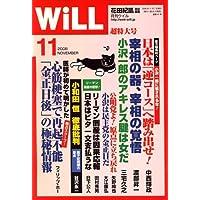 WiLL (マンスリーウィル) 2008年 11月号 [雑誌]