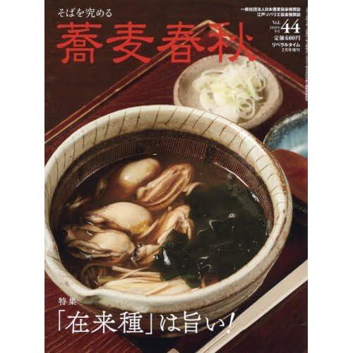 蕎麦春秋(44) 2018年 02 月号 [雑誌]: 月刊リベラルタイム 増刊