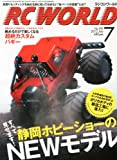 RC WORLD (ラジコン ワールド) 2012年 07月号 [雑誌] エイ出版社