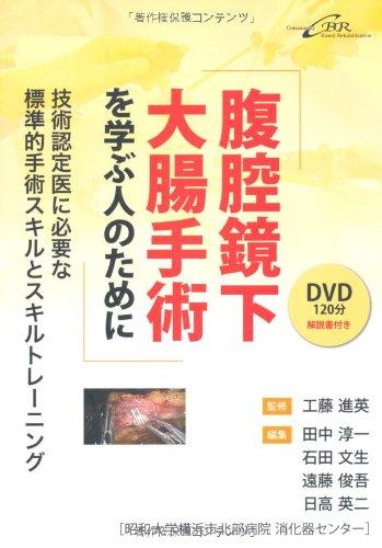 腹腔鏡下大腸手術を学ぶ人のために