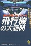 誰もが気になっていた 飛行機の大疑問 (KAWADE夢文庫)