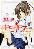 キミキス 2―various heroines (ジェッツコミックス)