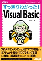 すっきりわかった! Visual Basic (すっきりわかったBOOKS)