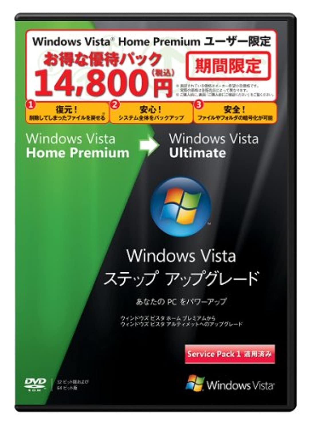 一般的に健全代数的Windows Vista StepUpgrade Home Premium to Ultimate SP1 優待版