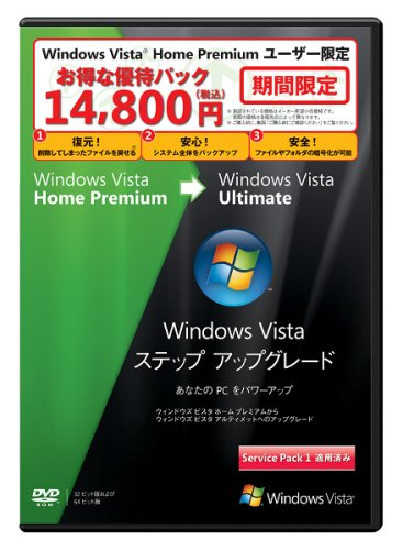 Windows Vista StepUpgrade Home Premium to Ultimate SP1 優待版
