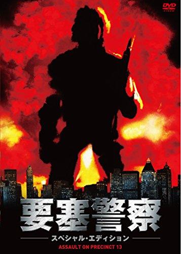 要塞警察 スペシャル・エディション [DVD]の詳細を見る