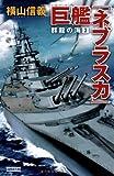 群龍の海3 巨艦「ネブラスカ」 (歴史群像新書)