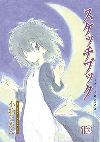 スケッチブック 13巻 (ブレイドコミックス)