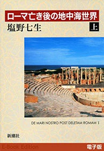 ローマ亡き後の地中海世界(上)の詳細を見る