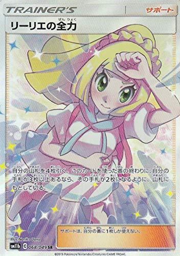 ポケモンカードゲーム SM11b 068/049 リーリエの全力 サポート (SR スーパーレア) 強化拡張パック ドリームリーグ