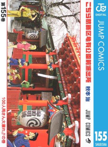 こちら葛飾区亀有公園前派出所 155 (ジャンプコミックスDIGITAL)