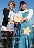 「大坪由佳のツボンジュ~ル☆」特別編DVD-えっ、炭火でバウムクーヘンを!?-[DVD]