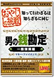 おやじシリーズ「挑戦 男の銭勘定 一般保険編」