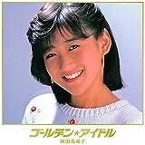 ゴールデン☆アイドル 岡田有希子