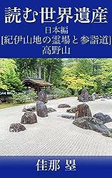 読む世界遺産: 日本編【紀伊山地の霊場と参詣道・高野山】 日本の世界遺産