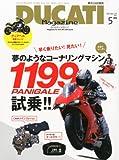 DUCATI Magazine (ドゥカティ マガジン) 2012年 05月号 [雑誌]
