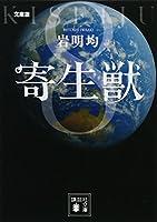 文庫版 寄生獣(8) (講談社文庫)