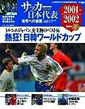 サッカー日本代表 vol.7(2001ー2002—世界への挑戦 熱狂!日韓ワールドカップ (ベースボール・マガジン社分冊百科シリーズ)