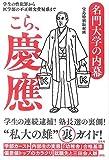 名門大学の内幕 こら、慶應 学生の性犯罪から医学部の不正研究費疑惑まで