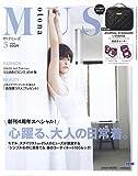 otona MUSE(オトナミューズ) 2018年 5 月号