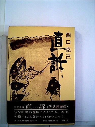 直訴―伏見義民伝 (1970年)