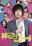 神のクイズ シーズン2 DVD-BOX[DVD]
