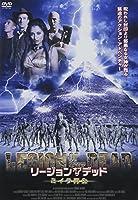 リージョン・オブ・ザ・デッド~ミイラ再生~ [DVD]