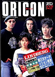 オリコン・ウィークリー 1991年4月22日号 通巻598号