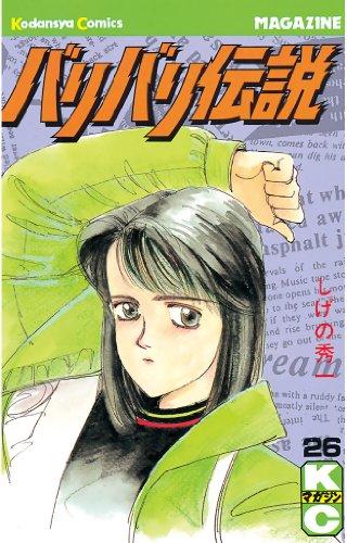 バリバリ伝説(26) (週刊少年マガジンコミックス)