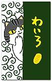 かわいい猫のぽち袋 「わいろ」 おもしろ祝儀袋 5枚入り