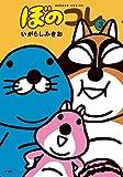 ぼのコレ 3 (バンブーコミックス 4コマセレクション)