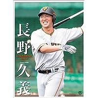 報知新聞社 長野久義 (読売ジャイアンツ) 2019年 カレンダー B2 プロ野球