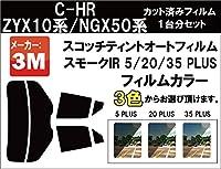 IR 断熱フィルム 車用 3M (スリーエム) スコッチティント オートフィルム トヨタ C-HR ZYX10系 / NGX50系 カット済みカーフィルム/スモーク IR 20 PLUS
