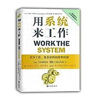 用系统来工作:更少工作、更多获得的简单机制