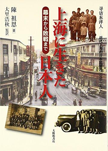 上海に生きた日本人―幕末から敗戦まで 近代上海的日本居留民(1868‐1945)の詳細を見る