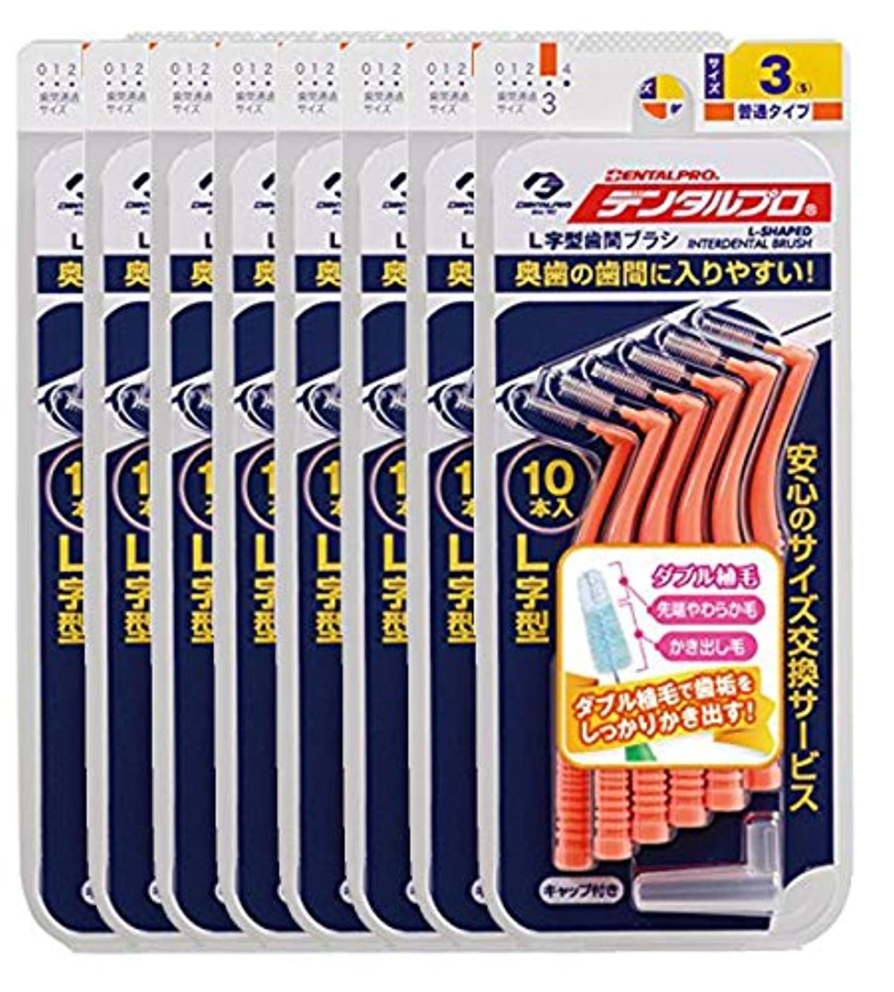 わな飲食店プレミアデンタルプロ 歯間ブラシ L字型 サイズ3(S) 10本 × 8個セット