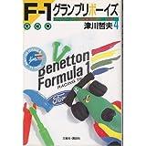 F‐1グランプリボーイズ―F‐1サーカス巡業旅日記〈PART4 完結篇〉