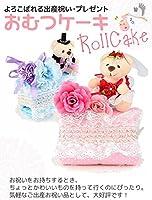 おむつケーキ ロールケーキ オムツケーキ おむつけーき くま お買い得 激安 出産祝い ギフト ベビー (女の子)