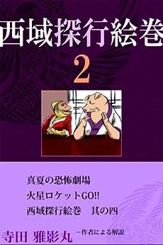 [寺田雅影丸]の西域探行絵巻 2